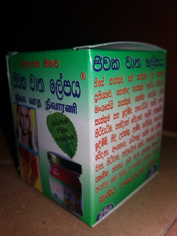 All - JEEWAKA WATHA BARM 25g Rs.300/=