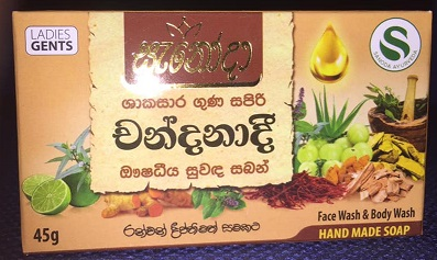 All - Chandanadi Herbal Fragrant Soap - SANODA 45G